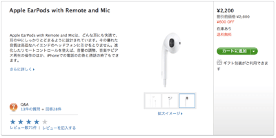今日限り | Apple EarPods with Remote and Mic が22%引の2,200円に
