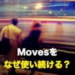 moves_why