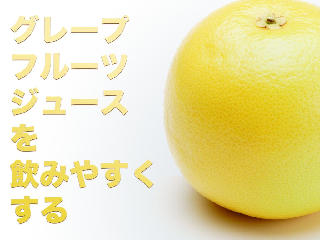 20160918 grapefruit